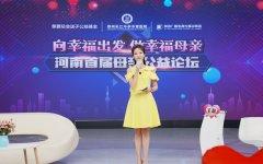 河南首届母亲论坛隆重召开幸福母亲计划公益援助献礼母亲节