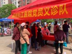 郑州长江医院怎么样携手《一拍即合》栏目走进红河