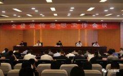 2019年全县宣传思想文化工作会议召开