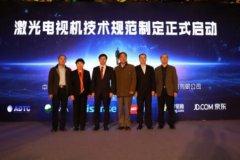 海信牵头起草激光电视行业技术规范 引领激光电视行业发展