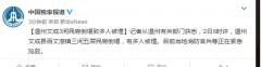浙江文成县今晨3间5层老旧民房倒塌 多人被埋