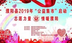 """濮阳县举行2019年""""公益集市""""启动仪式"""