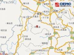 四川省筠连县发生3.7级地震 震源深度10千米