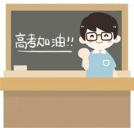 6月25日河南考生网上填报高招志愿 每次网报可修改两次