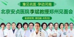 即日起至6月2日李斌教授亲临郑州长江中医院会诊 家门口看北京孕育专家