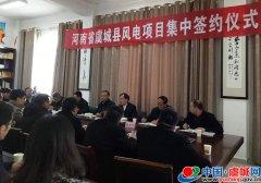 虞城县举行风电项目集中签约仪式