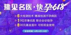 豫见名医 快孕618-―京豫名医坐诊郑州长江不孕不育医院 圆梦求子家庭