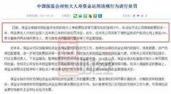 """恒大人寿被罚禁止""""炒股""""一年 中国恒大引资300亿"""