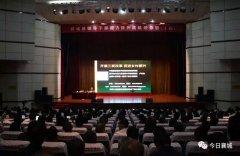我县举办第十四期襄城县领导干部能力提升高级研修班
