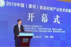 我市召开2019中国(漯河) 食品机械产业技术发展大会