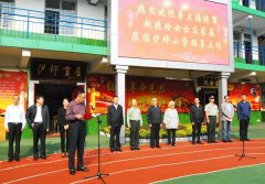 抗日英烈赵伊坪女儿女婿在伊坪小学举行捐赠仪式