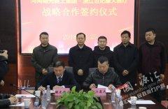刘少宏出席浙江世纪康大医疗科技股份有限公司和河南曙光汇知康生物科技股份有限公司合作签约仪式