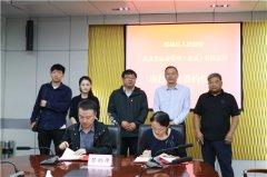 我区与点点力企业管理(北京)有限公司举行战略合作框架协议签约仪式