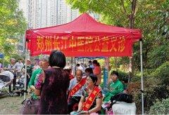 郑州长江医院联合《一拍即合》栏目 走进祝福红城社区