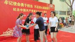 郑州长江不孕不育医院开展庆祝建党98周年纪念活动