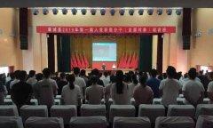 襄城县成功举办2019年第一期入党积极分子(发展对象)培训班