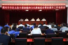 漯河市召开市区主次干道容貌综合整治提升和沿街门头牌匾整治工作动员会议