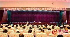 """睢县举办新时代文明实践中心""""乡村振兴战略""""集中宣讲活动报告会"""