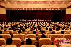 睢县召开2019年脱贫攻坚第三次推进会议