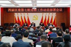 郾城区召开四届区委第七轮巡察工作动员部署会议