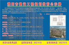 濮阳市建设工程规划批前公示牌(世和府三期2#、6#、46-50#、57-58#、62-63#、65#、69-70#楼地下车库)