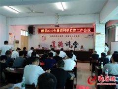 睢县召开2019年暑期网吧监管工作会议