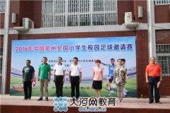 2016年中国(郑州)全国小学生校园足球邀请赛开幕