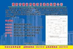 濮阳市建设用地项目选址批前公示(濮阳市高阳实验学校项目)