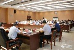 县长孙毅主持召开县政府第29次常务会议