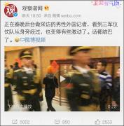 外国记者春晚后台遇中国三军仪仗队 结巴了……