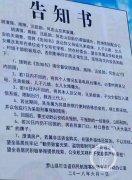 """4名""""大盗""""惊动公安部 官方发""""株连三代""""告知书"""