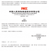 人保公告:王银成已辞去副董事长、总裁职务