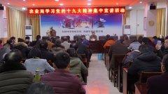农业局举办党的十九大精神宣讲报告会