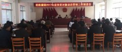 胡族铺镇召开2017年度扶贫对象动态管理工作推进会