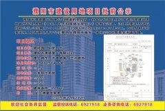 濮阳市建设用地项目批前公示(碧桂园・铂金时代)