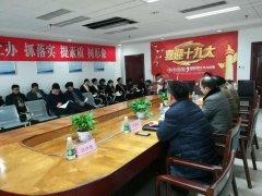 县发改委召开年底业务加压促进会