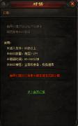 新颖玩法9laiwan《传奇皇朝》幽冥幻境玩法攻略