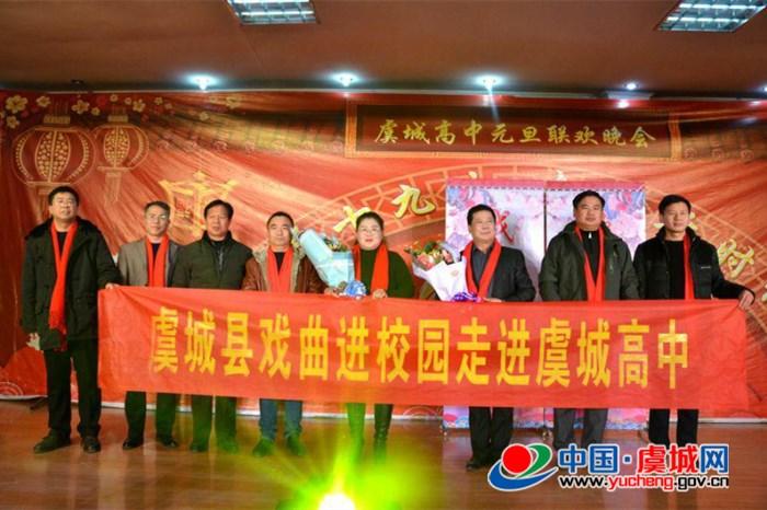 虞城高中举办2018年迎新年元旦晚会
