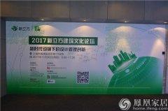 2017年新立方建筑文化论坛在沪开幕