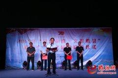 """我县举办2019年""""欢乐中原・文明睢县""""夏季广场文化活动启动仪式"""