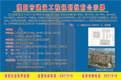 濮阳市建设工程规划批前公示牌(建业世和府三期)