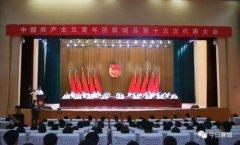 中国共产主义青年团襄城县第十五次代表大会隆重开幕