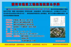 濮阳市建设工程规划批前公示牌(凤凰城二期1#-8#、地下车库)