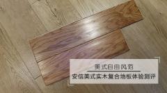 随性自由美式风 安信美式实木复合地板产品测评