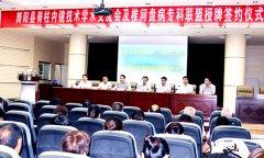 舞阳县人民医院与省直三院共建专科联盟平台