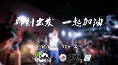 熊猫直播FIFA战队重组后首秀新阵容闪耀太仓
