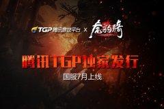 腾讯TGP独代大作《虎豹骑》国服7月上线