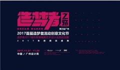 2017首届造梦者流动创意文化节(广州站)