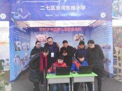 二七区淮河东路小学荣获郑州市创客教育示范学校