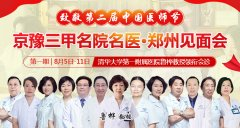 8月5日-11日 清华大学第一附属医院鲁桦教授坐诊郑州长江不孕不育医院